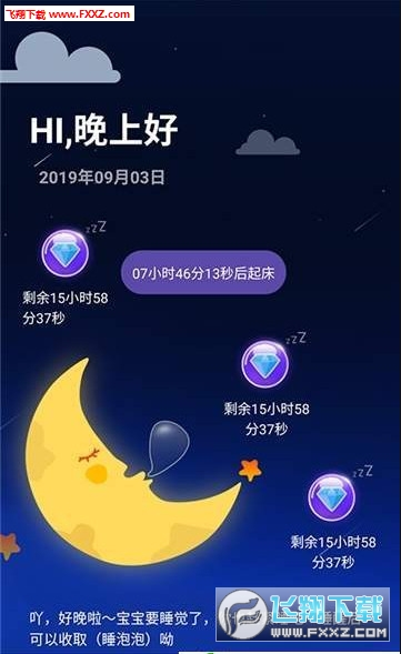 睡眠赚钱app1.0.1截图0