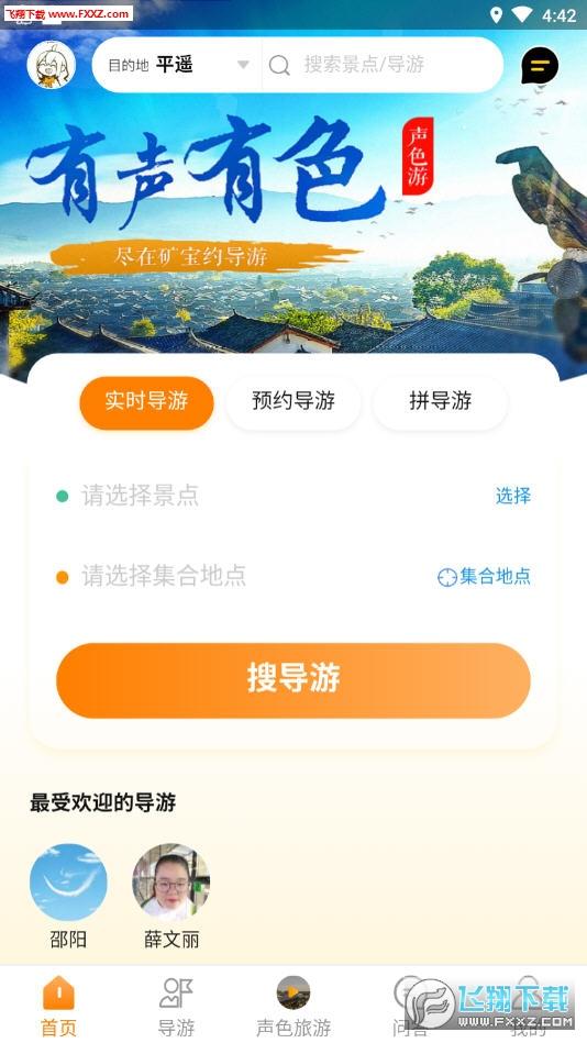 矿宝约导游app官方版0.0.1截图0