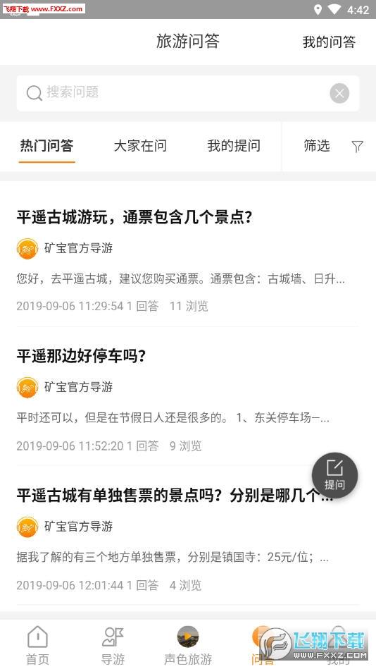 矿宝约导游app官方版0.0.1截图1