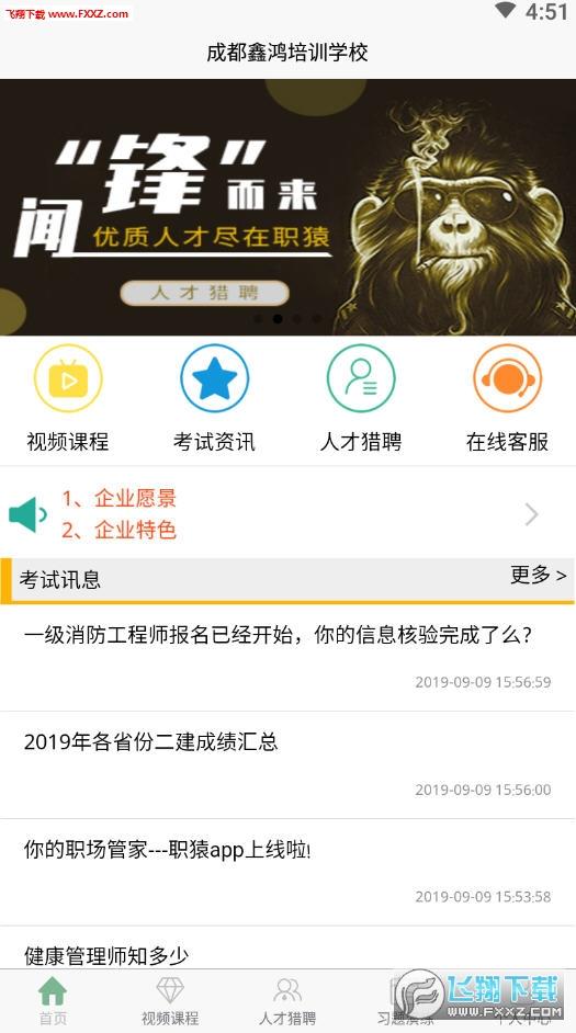 职猿app安卓版v1.0.0截图0