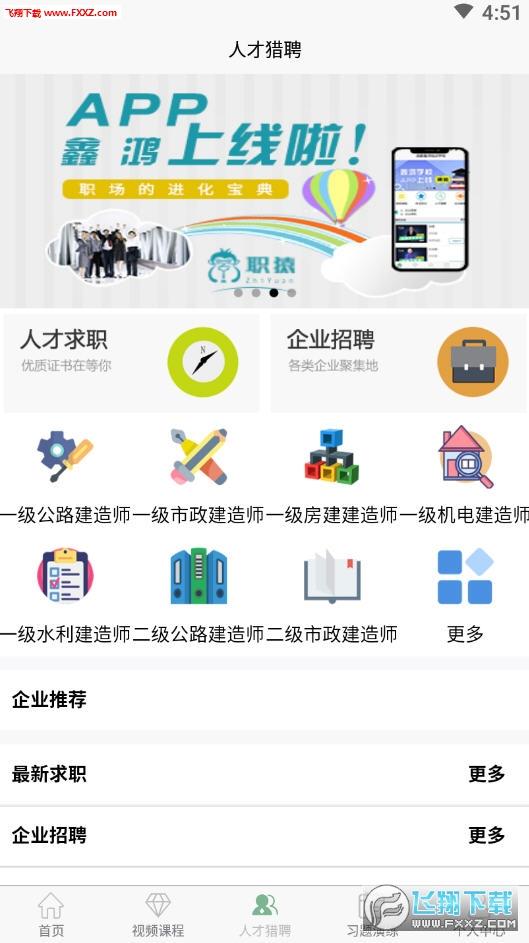 职猿app安卓版v1.0.0截图2
