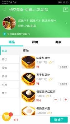 淘平乐app官方版v4.1.1截图1