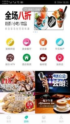 淘平乐app官方版v4.1.1截图3