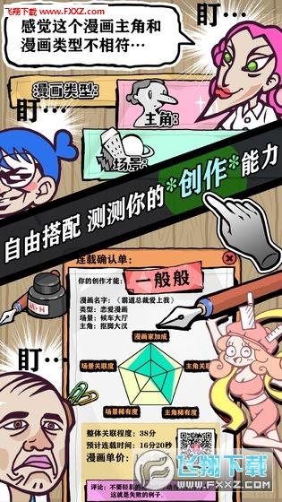 人气王漫画社破解版截图3
