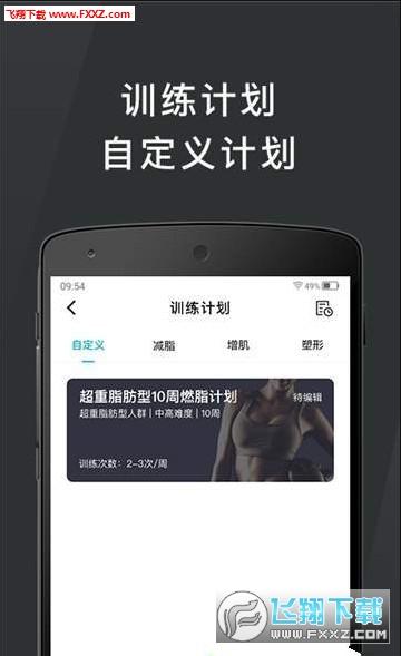 怦怦健身教练app3.7.1截图0