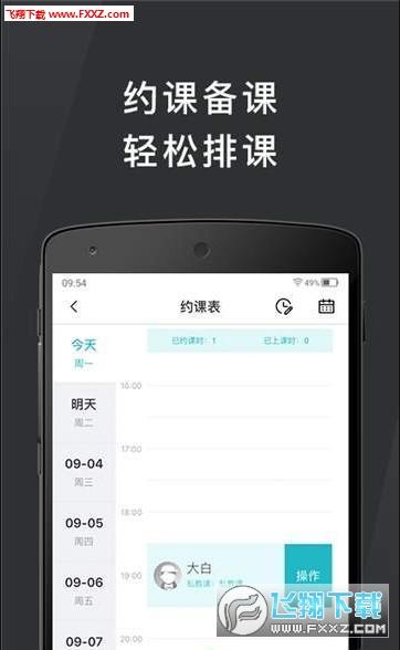 怦怦健身教练app3.7.1截图1
