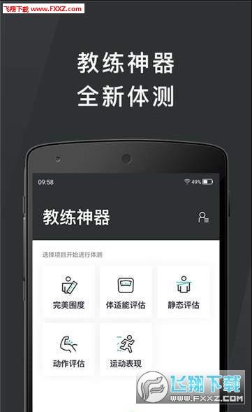 怦怦健身教练app3.7.1截图2