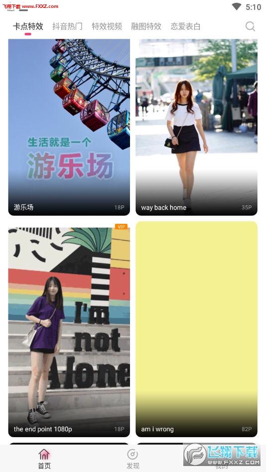 卡点特效app1.0.0截图0