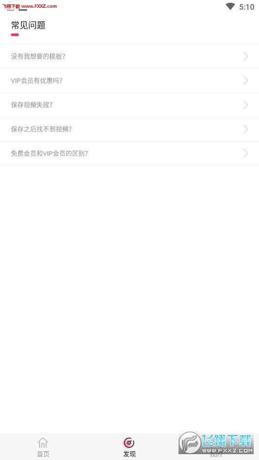 卡点特效app1.0.0截图1