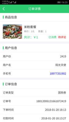 淘平乐店员版v5.0.1截图0