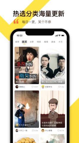 笑番短视频app1.0.1截图1