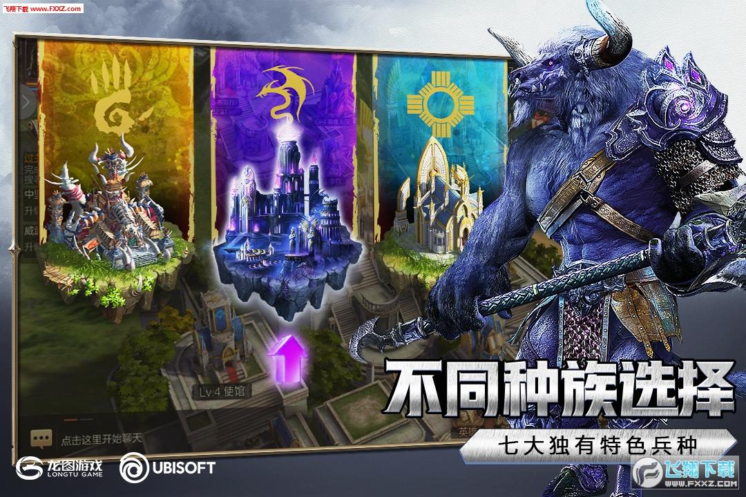 魔法门之英雄无敌王朝腾讯版0.9.1截图2