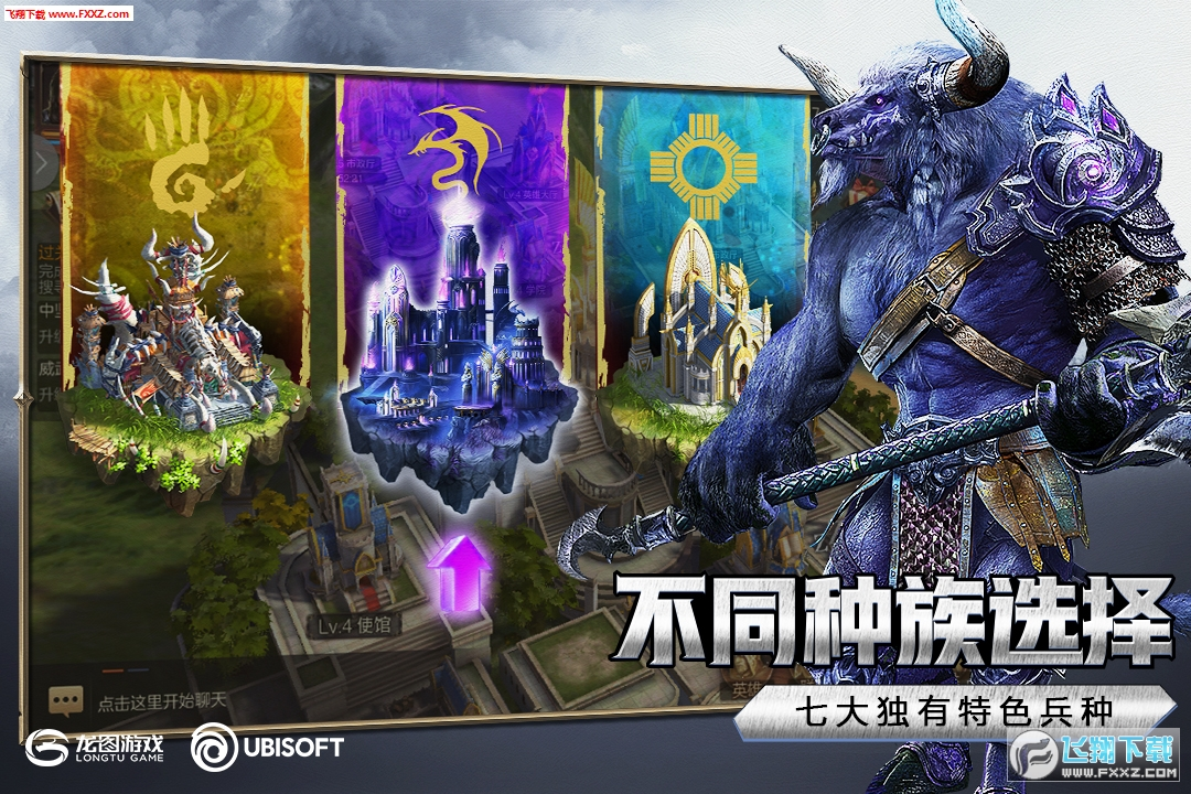 魔法门之英雄无敌王朝手机版0.9.1截图2