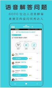 测测星座2020最新app