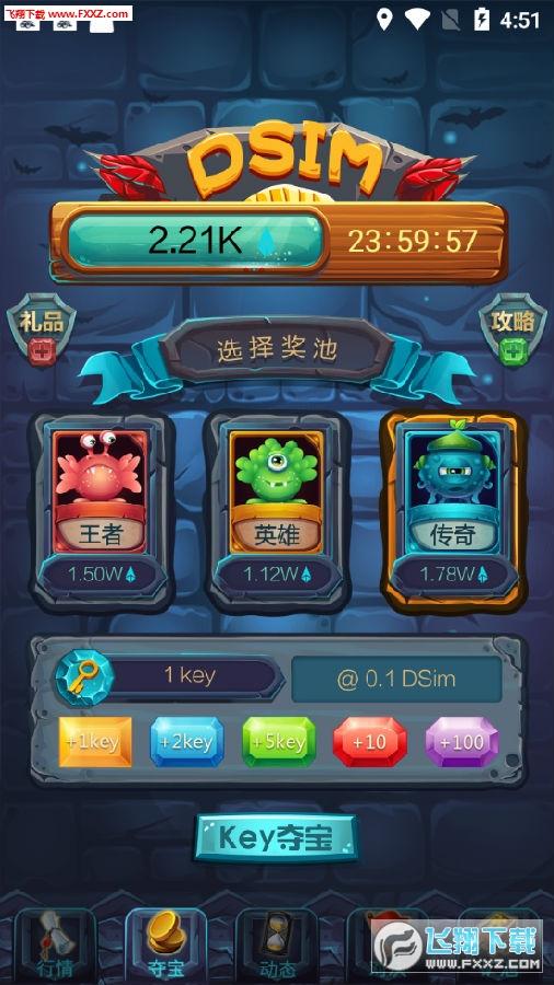 Dsim冷钱包app内测红利版