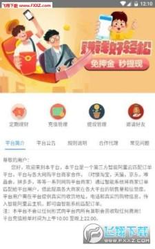 抢淘网app安卓正式版