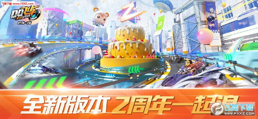 QQ飞车2周年最新版