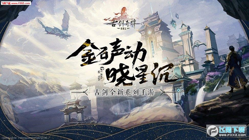 古剑奇谭木语人官网