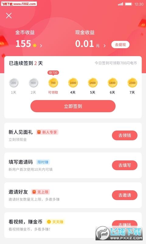 趣淘短视频app官网版