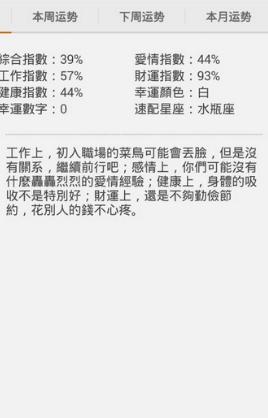 随心星座2020最新app
