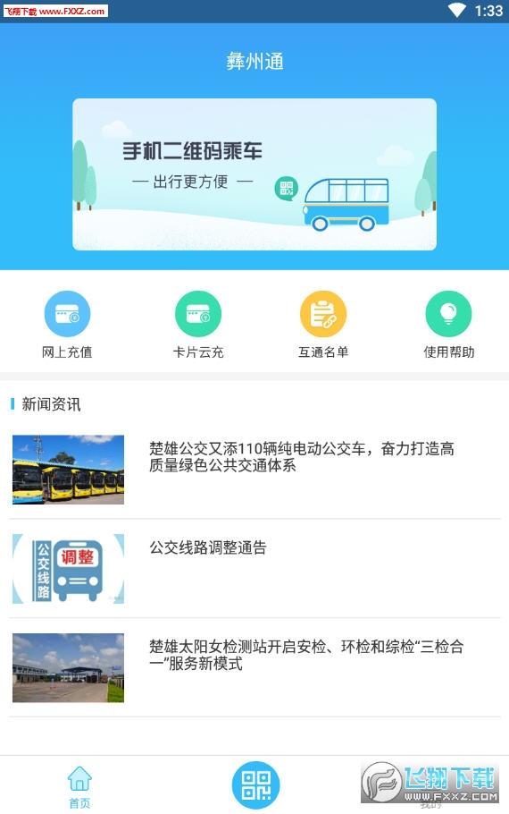彝州通app官方安卓版