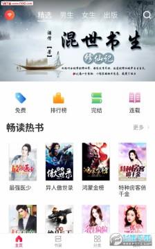 花生读书app最新安卓版
