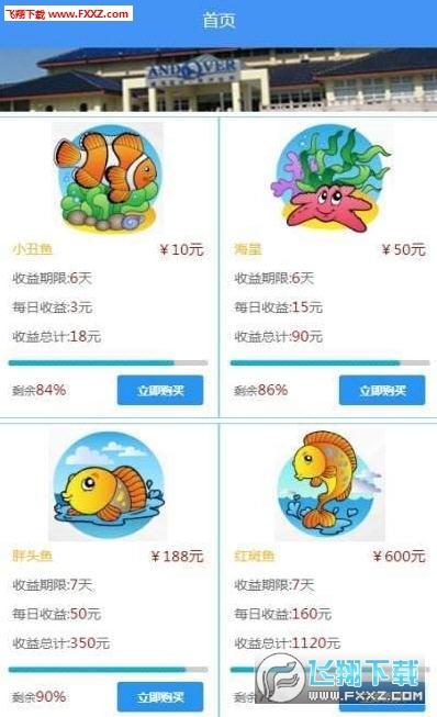 奇幻海洋app手机版