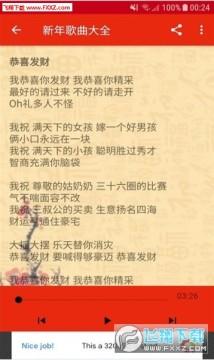 新年歌曲大全app官网最新版