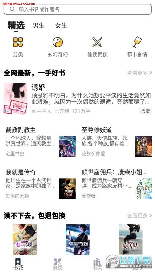 藏书阁安卓破解版app