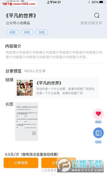 盘族资讯app分享赚钱