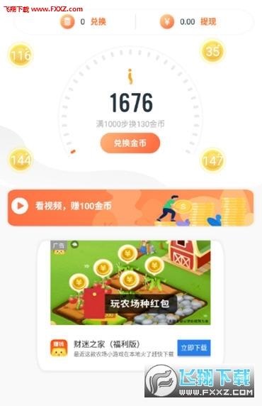美豆走路赚钱可提现版app