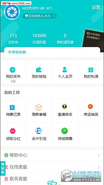 万能推广圈app手机任务版