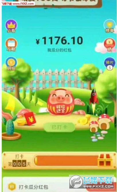 分红猪养成赚钱