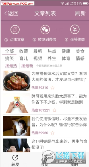 神龙资讯app安卓最新版