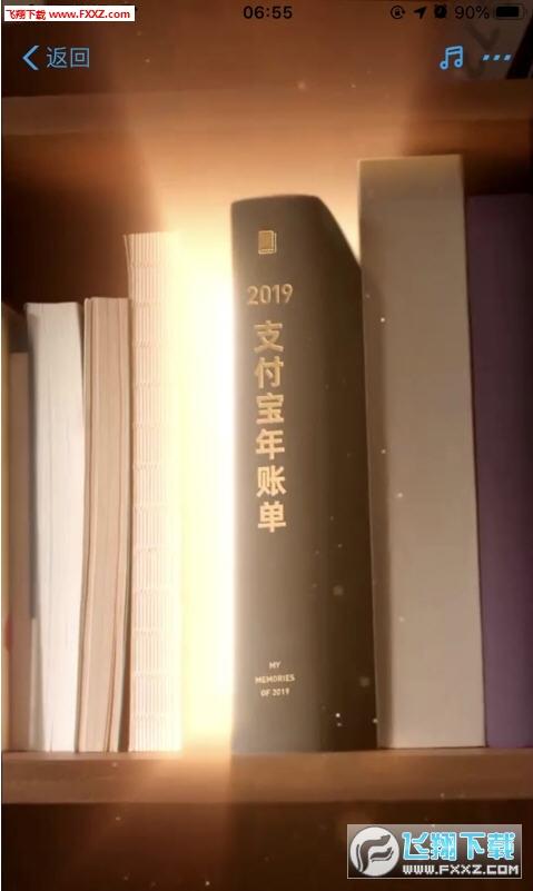 2019支付宝年度账单p图软件