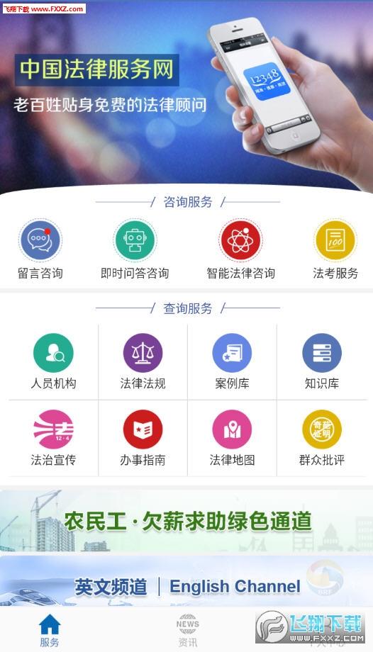 12348中国法律服务网官网app