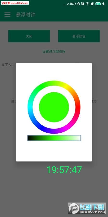 悬浮时钟精准版app