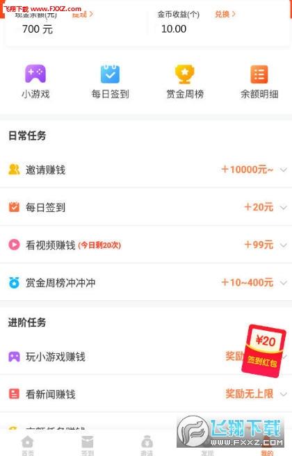 有米录音朗读赚钱app2020最新版
