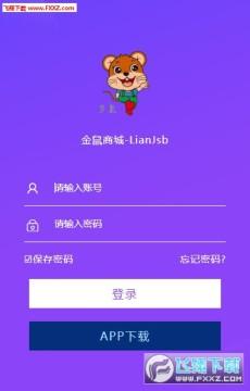 金鼠商城app官方安卓版