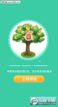 浇水种树赚钱app提现版