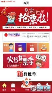 抢票帮app官网正式版