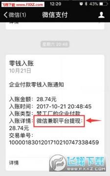 微信兼职平台app官方注册登录