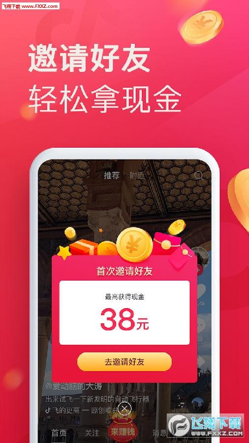 抖音极速版app红包版