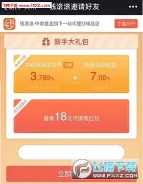中欧钱滚滚网赚app官网版