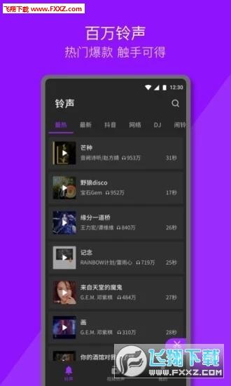 腾讯Q音铃声app安卓版