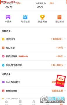 微分享逍客赚钱app官网版
