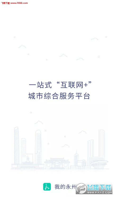 我的永州(永州政务)app