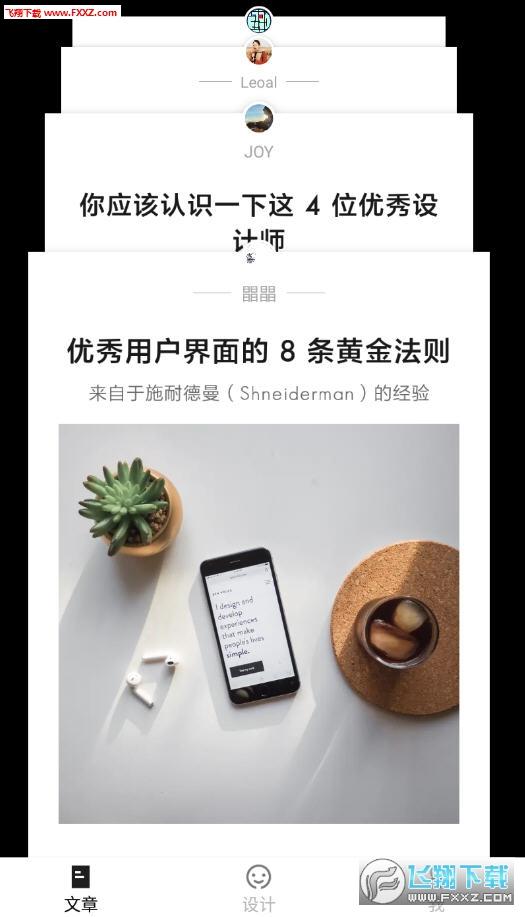 知群设计圈app官方版