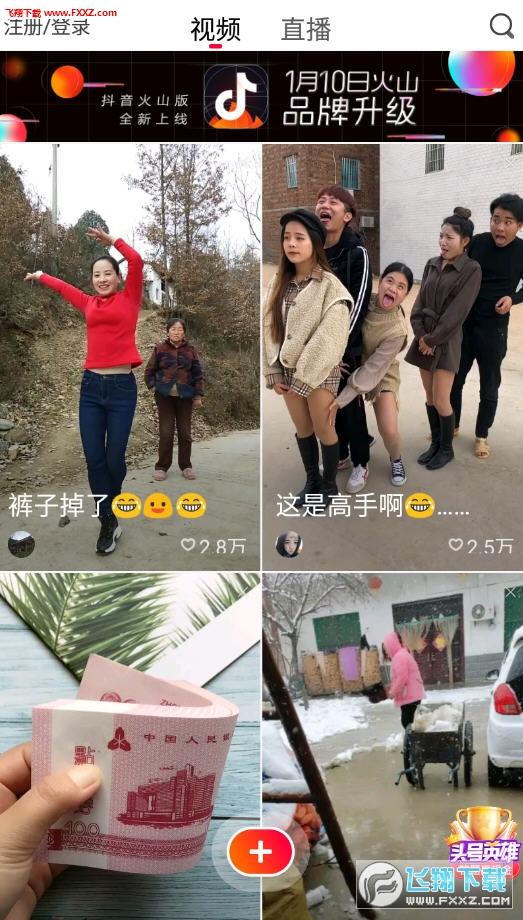 抖音火山版全新app