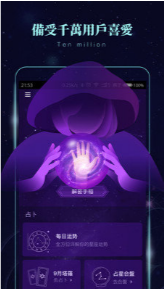 星象密码命理爱情推算app